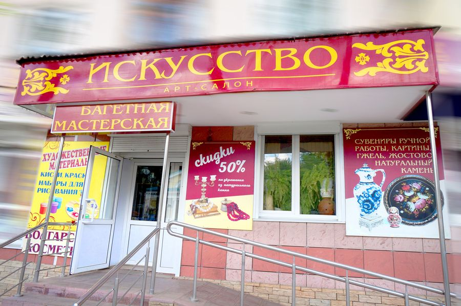 "Art shop ""Iskusstvo"" in Saransk"